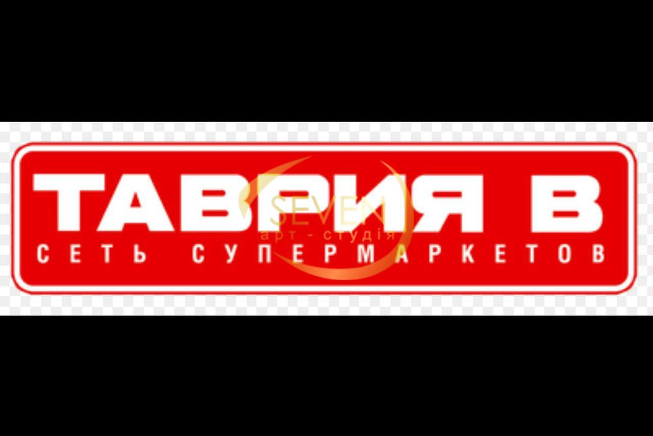 Сеть супермаркетов «ТАВРИЯ В»